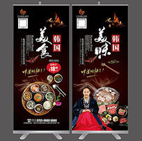 韩国美食美味易拉宝设计