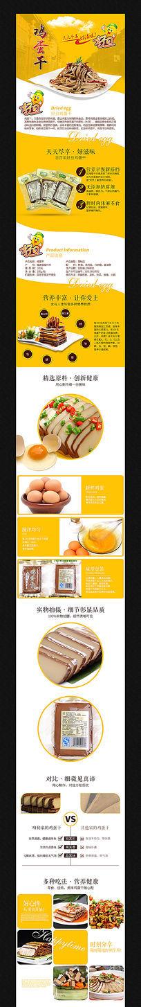 淘宝食品详情页细节展示图