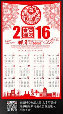 喜庆花边剪纸2016猴年剪纸日历挂历素材设计
