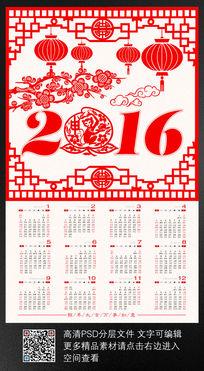中国风花边2016猴年剪纸日历挂历素材设计