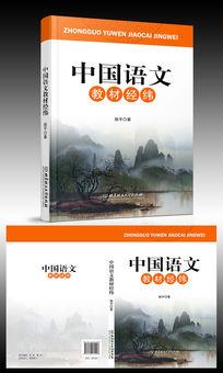中国语文教材图书封面设计