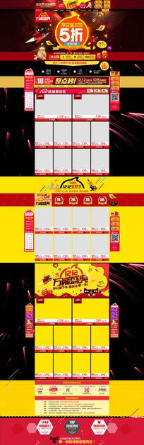 2016淘宝天猫双12爆款预售首页素材模板