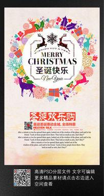 圣诞元素圣诞节海报设计素材