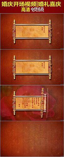 中式圣旨可加新人名字婚庆视频