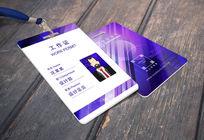 紫色商业房地产工作证设计
