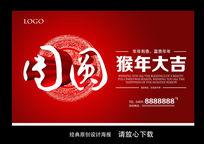 团圆新年宣传海报设计