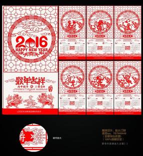 2016猴年创新剪纸挂历