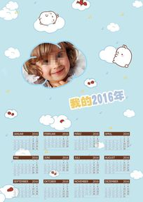 2016年猴年儿童相册挂历台历模板