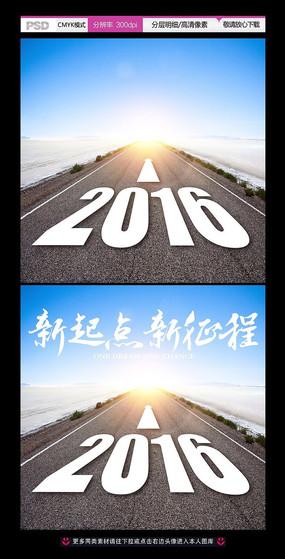 2016新起点新跨越广告设计