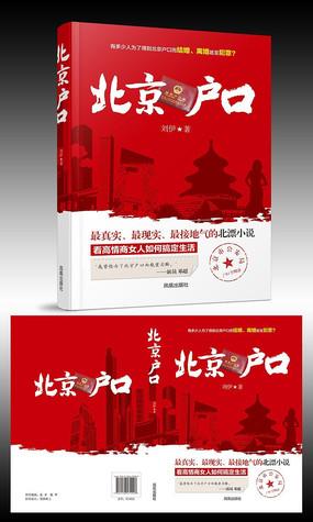 北京户口书籍封面设计