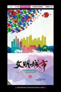创建文明城市海报模板设计