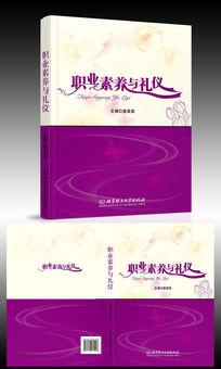 大学生职业素养与礼仪书籍封面设计