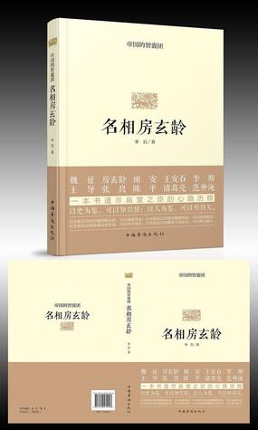 帝国的智囊团书籍封面设计