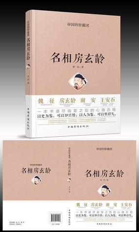房玄龄传记书籍封面设计