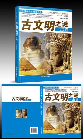 古文明之谜 一本通书籍封面设计