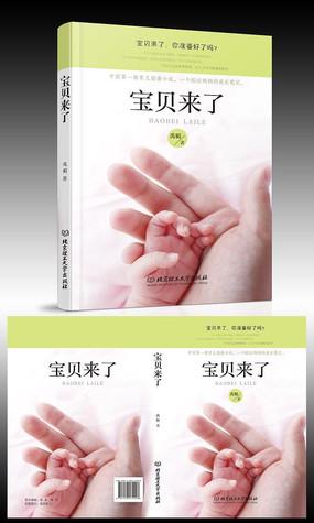 家庭育儿书书籍封面设计