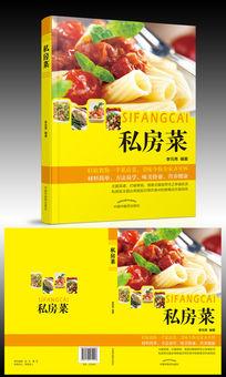 私房菜书籍封面设计