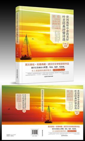 叶芝经典抒情诗选书籍封面设计