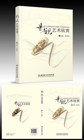 影视艺术欣赏书籍封面设计