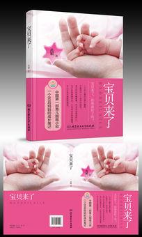 中国育儿经书籍封面设计