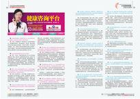 高端男科综合科妇科医疗杂志