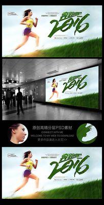 美女健身跑步奔跑吧2016海报