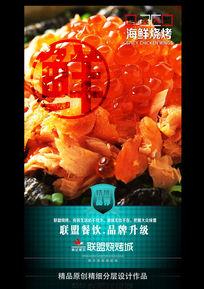 烧烤海鲜店促销品牌户外广告