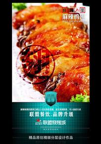 烧烤海鲜店开业广告设计