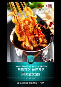 烧烤海鲜店开业户外广告设计