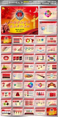 消防安全PPT设计模板