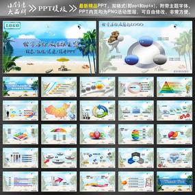 阳光沙滩背景PPT设计模板
