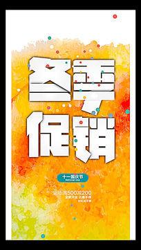 阴影叠字冬季促销海报字体设计