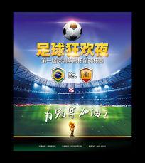高档创意简洁大气足球比赛海报设计模板下载