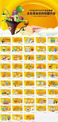欢乐儿童卡通幼儿园教育教学课件动态PPT模板