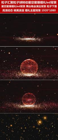 粒子汇聚粒子球转动星空星爆婚礼led背景