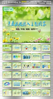 绿色环境保护背景PPT设计模板