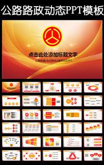 中国公路交通管理工作年终总结PPT