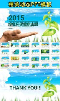 爱心绿色环保健康主题PPT模板