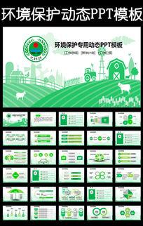 绿色环保局节能低碳政府年终总结PPT