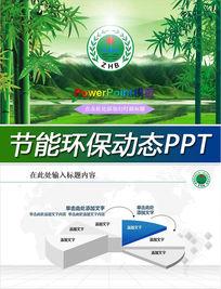 绿叶清新环保局政府年终总结计划PPT