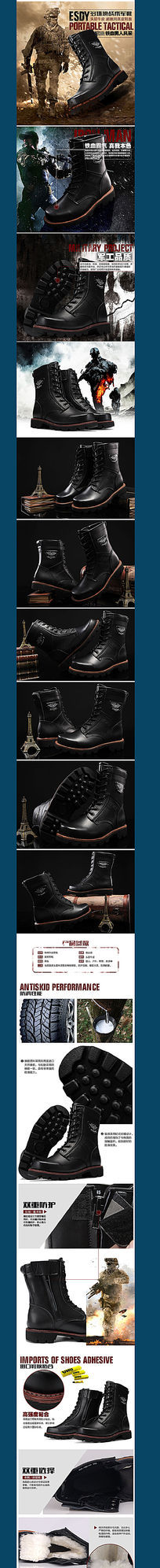 男鞋详情页宝贝描述模板