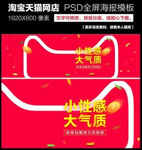 淘宝天猫女装促销活动全屏海报PSD素材模板