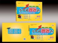 通用版数学教材教辅封面设计