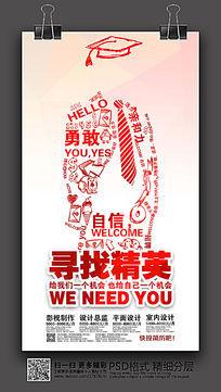 寻找精英招聘海报设计