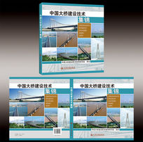 中国大桥建设技术集锦画册封面设计