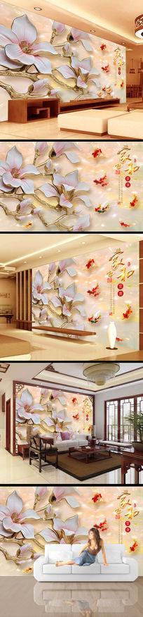 中国风玉兰花彩雕玉雕背景墙