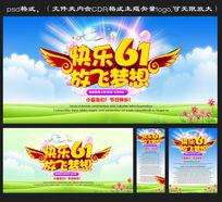 61放飞梦想快乐六一海报