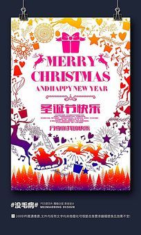 炫彩时尚圣诞节宣传海报