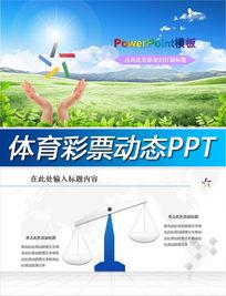 简洁大气中国体育彩票ppt动态模板