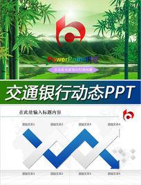 交通银行金额理财工作总结PPT模板